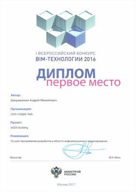 СОДИС Лаб — победитель Первого открытого Всероссийского конкурса с международным участием BIM-ТЕХНОЛОГИИ