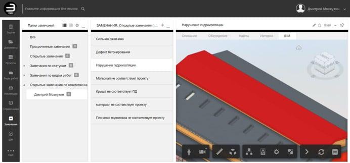 sodisbuilding cm строительный контроль
