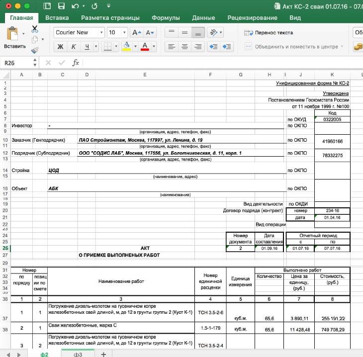 sodisbuilding cm Автоматическая генерация отчётов иактов