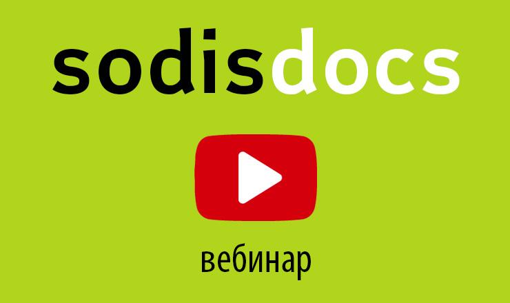 Запись вебинара SODIS Docs