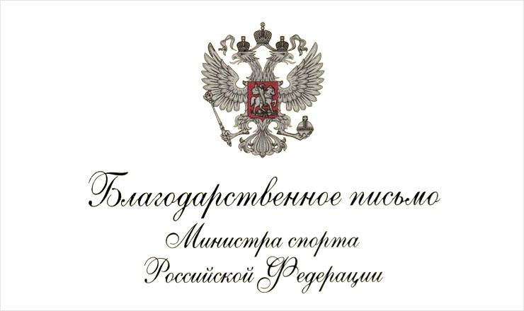 Благодарность министра спорта РФ за вклад в проведение FIFA 2018