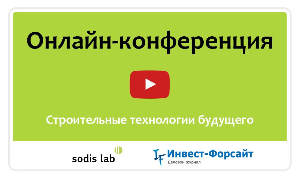 СОДИС Лаб Глеб Барон цифровые двойники SODISBuildingFM