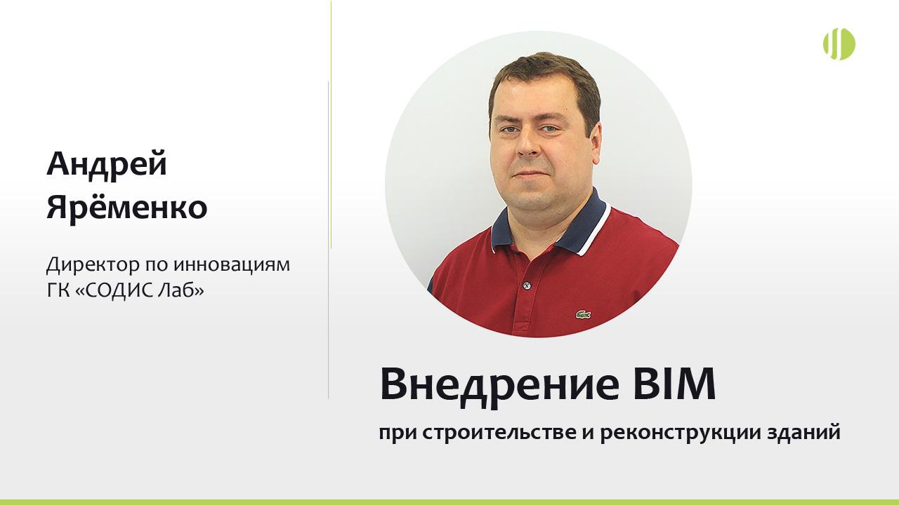 Андрей Ярёменко о внедрении BIM при строительстве и реконструкции зданий