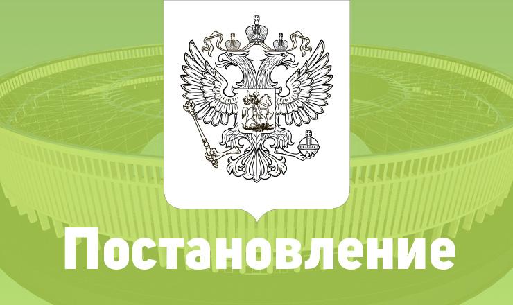 BIM. Постановление Правительства РФ от 15.09.2020 № 1431