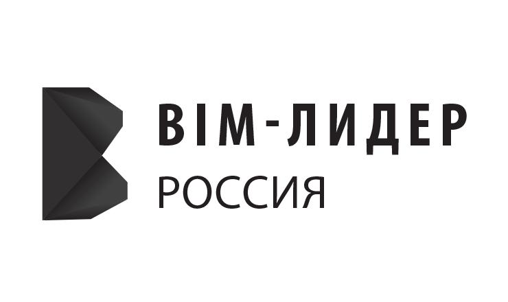 СОДИС Лаб — BIM-лидер России — 2021
