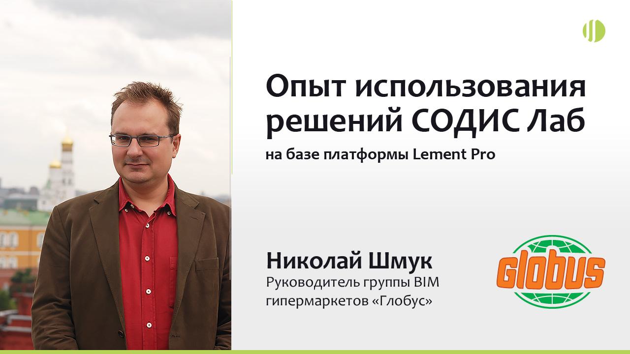 Николай Шмук («Глобус»)