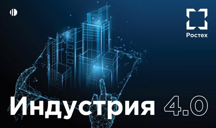 Индустрия 4.0 инвестирует ГК «СОДИС Лаб»