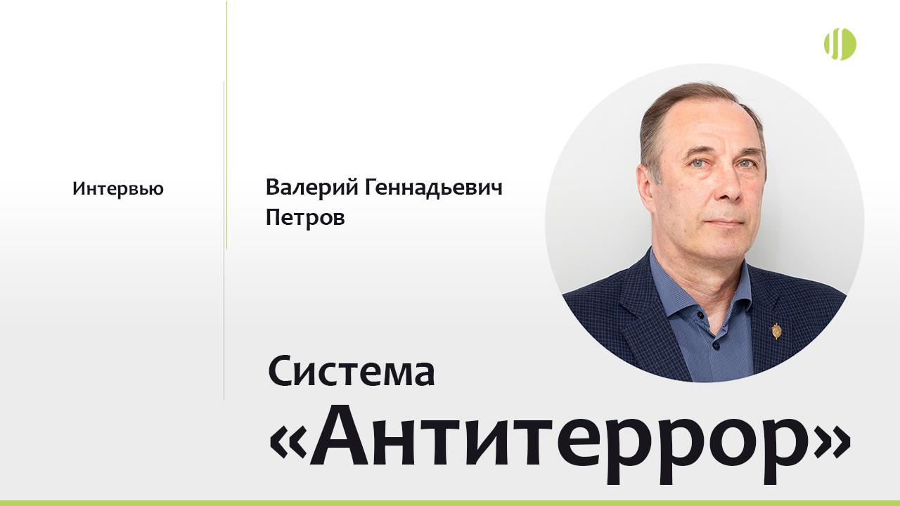 Валерий Геннадьевич Петров: внедрения систем антитеррористической защищённости объектов