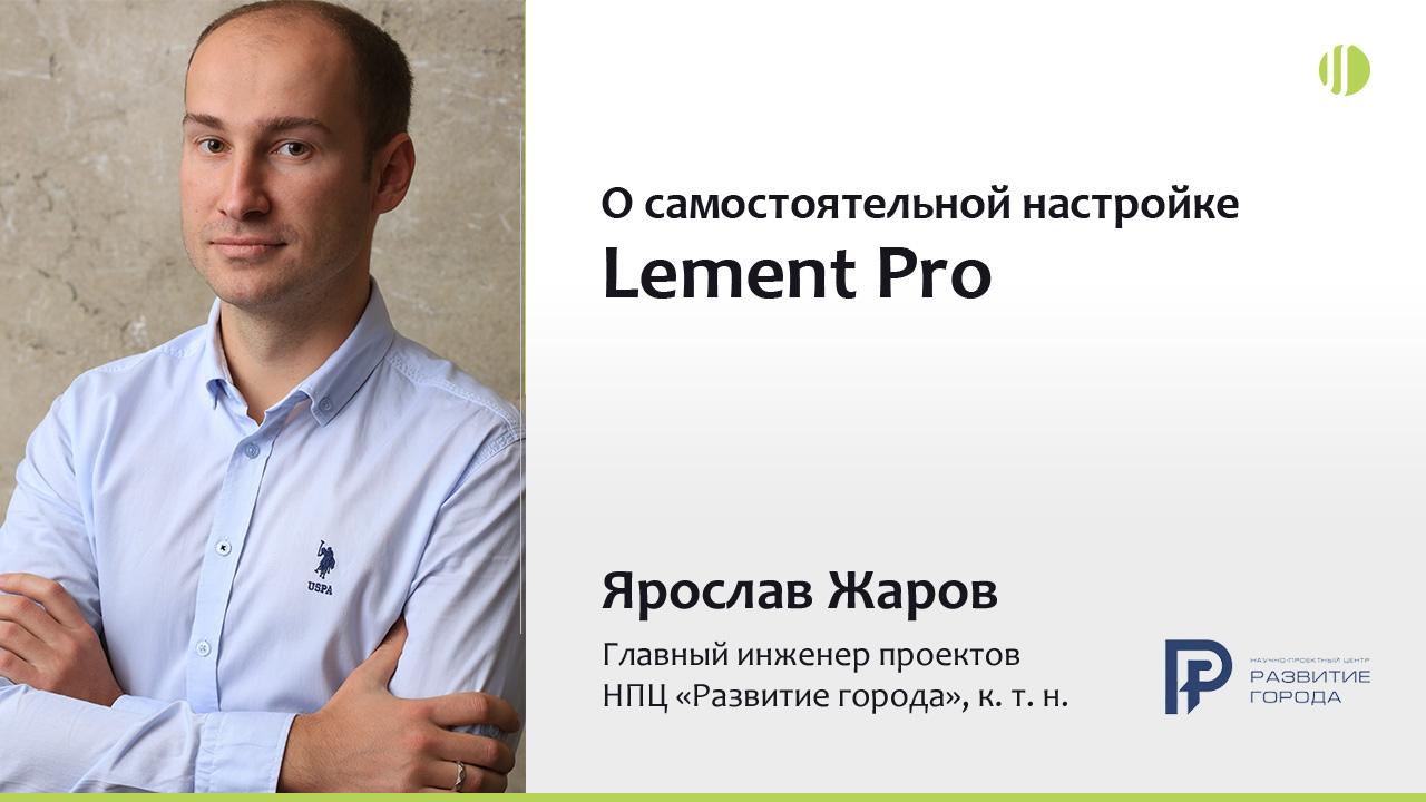 Ярослав Жаров о самостоятельной настройке Lement Pro